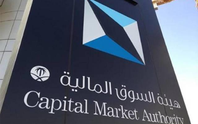 السعودية| هيئة السوق المالية تعتمد لائحة مراكز مقاصة الأوراق المالية