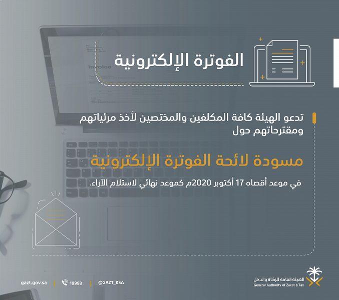 #السعودية |  #الزكاة_والدخل تدعو العموم والمهتمين إلى تقديم مرئياتهم بشأن مسودة #لائحة_الفَوْترة_الإلكترونية