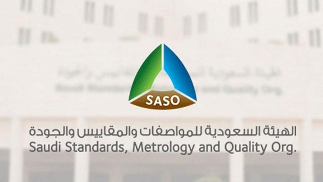 #المواصفات_السعودية تُلزم المستوردين والمصنعين بتحديثات جوهرية على مواصفة منظمات معدل التدفق