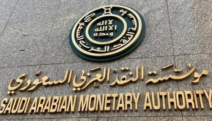 #السعودية | #مؤسسة_النقد تصدر مبادئ الالتزام لـ #البنوك والمصارف التجارية