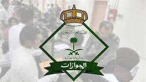 #السعودية | إصدار 9366 قرارًا إداريًا خلال شهر صفر بحق مواطنين ومقيمين لمخالفتهم أنظمة الإقامة والعمل وأمن الحدود