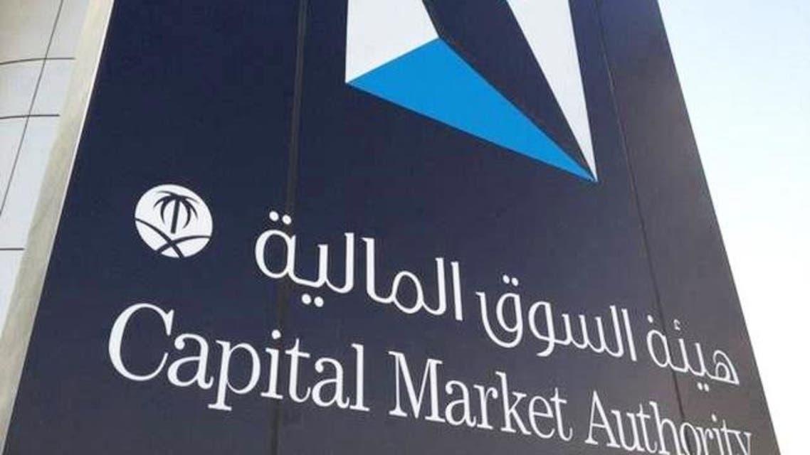 #السعودية | #هيئة_السوق_المالية: دليل حماية المستثمر يحد من المخاطر المرتبطة بمعاملات الأوراق المالية