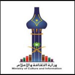 وزارة الثقافة و الإعلام